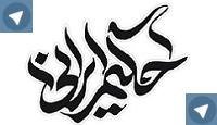 کانال تلگرام حکیم ایرانی